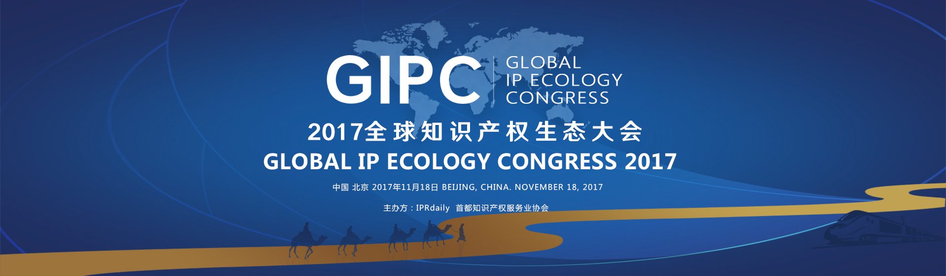 IPR Daily - Global Intellectual Property Ecology Congress - IP opportunities and challenges in Europe under the One Belt, One Road initiative